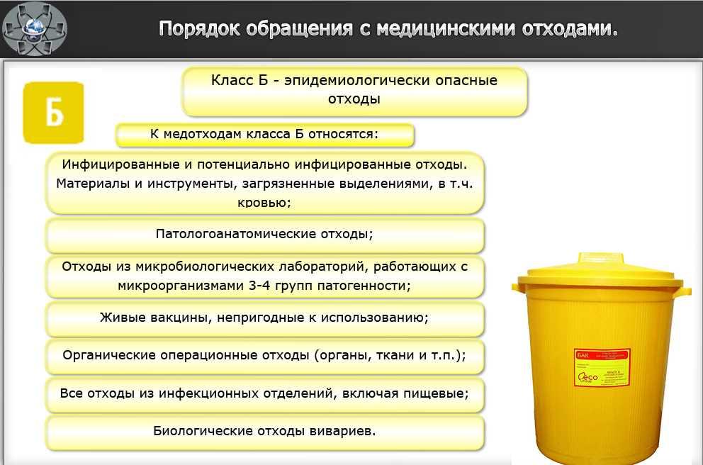 Медицинские отходы удостоверение
